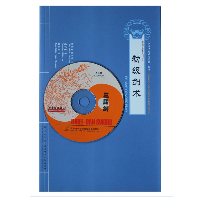 Traditional Chinese martial arts fencing classic tutorial book [book + CD] chinese martial arts series tutorial shaolin cd rom include chinese traditional kung fu book in chinese
