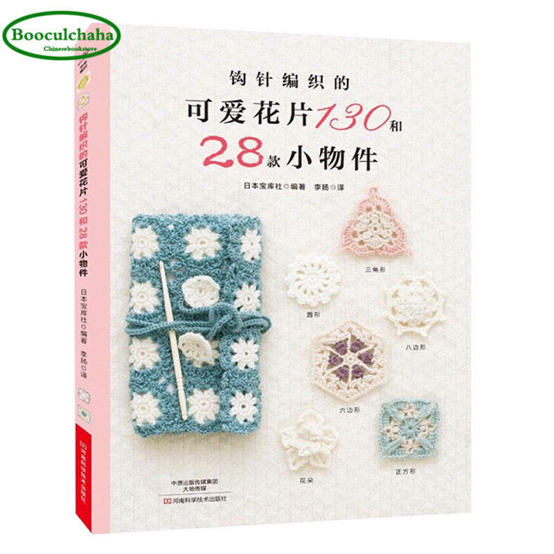 New Japans Best Selling Crochet Book Crochet Cute Flowers 130 And