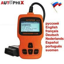 OBD2 OBD ii Leitor de Código De Auto Diagnóstico Do Scanner AUTOPHIX OM123 em Russo Diesel Analisador de Gás Do Carro Ferramenta De Verificação Automotiva PK ELM327