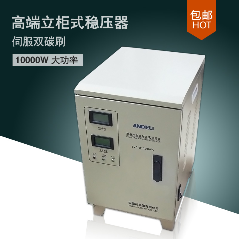 Svc D10000va Single Phase Automatic Voltage Regulator