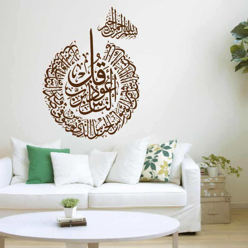 Islamic Muslim Bismillah Modern Quran Calligraphy Wall Stickers Quote Art Vinyl Decal Removable Wall Decor