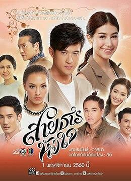 《心之源》2017年泰国剧情电视剧在线观看