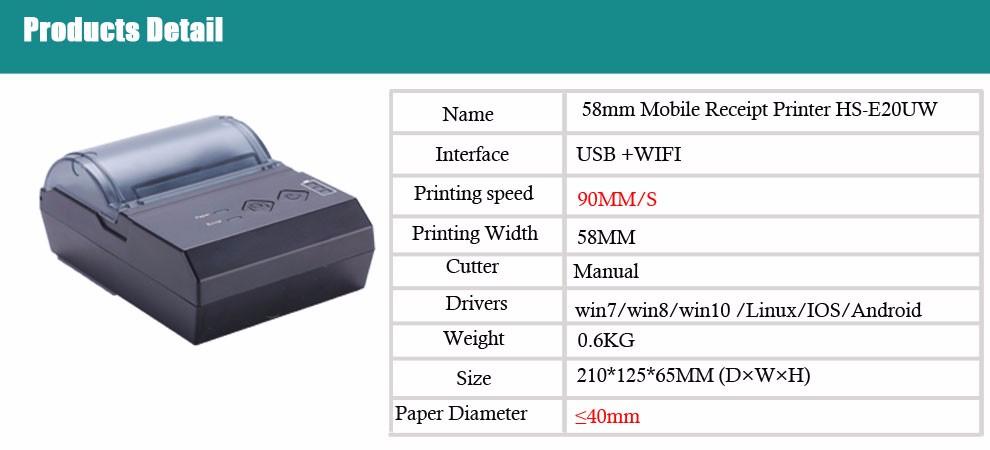 HS-E20-mobile-thermal-printer_01
