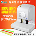 Gd 568 voucher binding machine fully automatic financial binding machine laser riveting tube binding machine electric punching