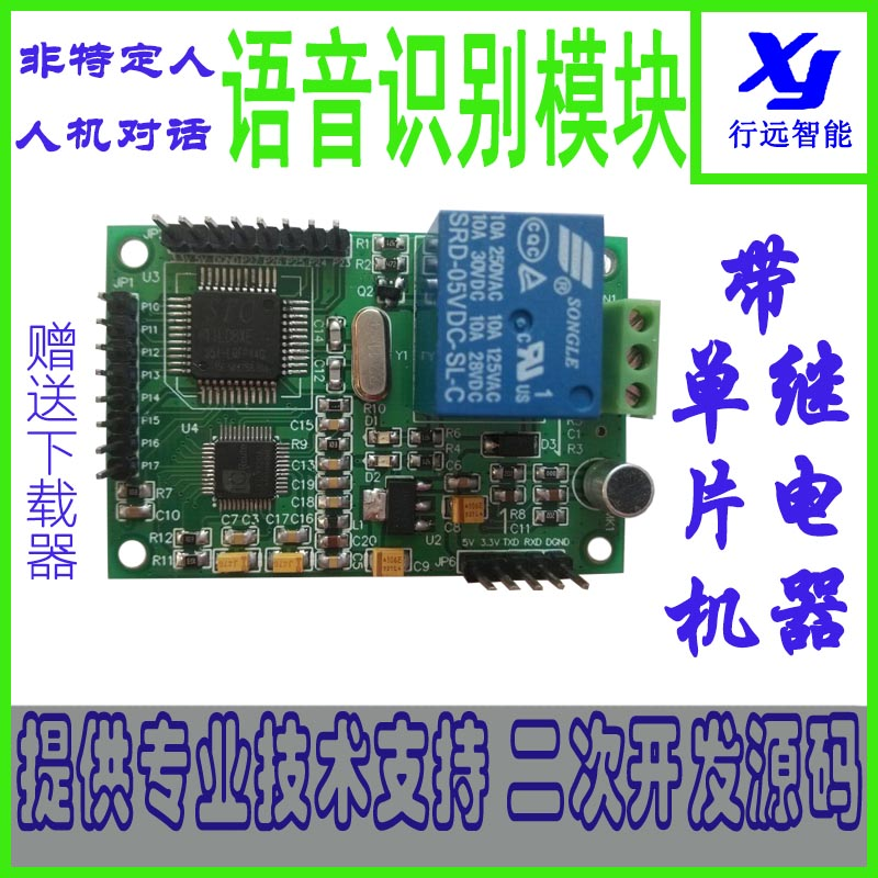 Promotional speech recognition module LD3320 with single chip microcomputer relay IO technology to support the voice module