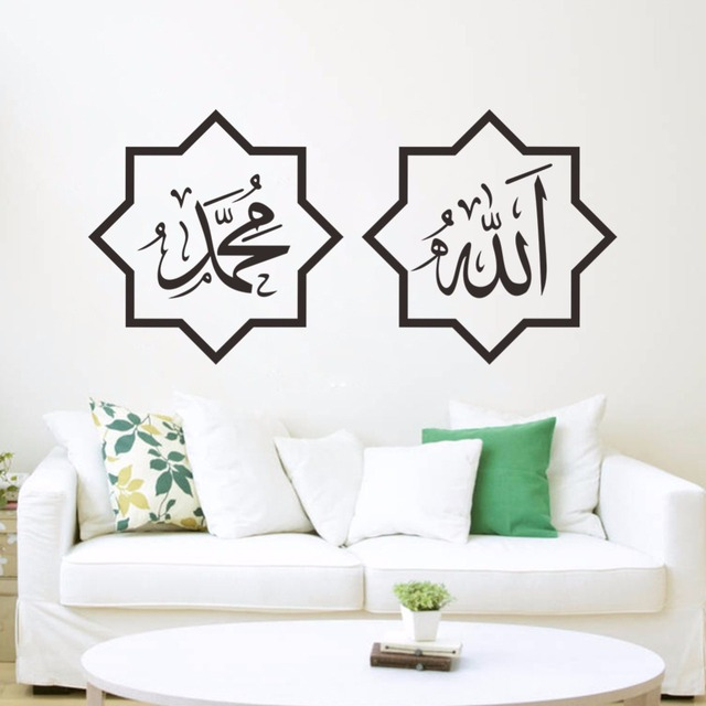 Allah Dan Muhammad Arab Islam Muslim Allah Memberkati Dinding Decors