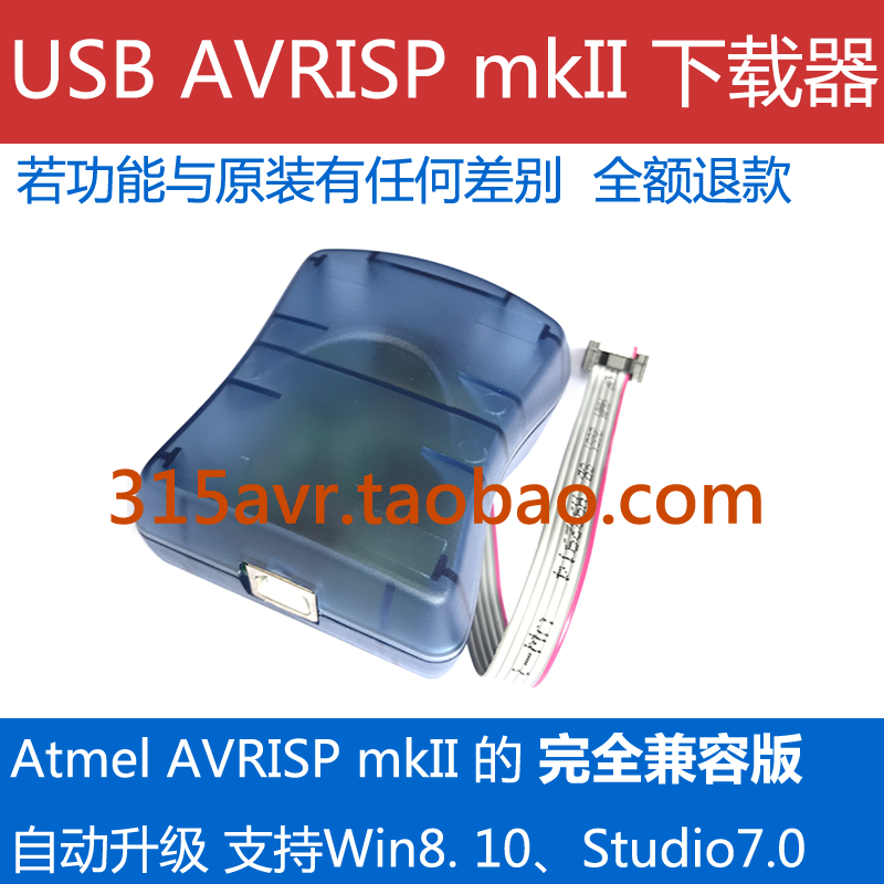 все цены на USB AVRISP mkII XPII downloader programmer compatible with original AT AVRISPmkII MK2