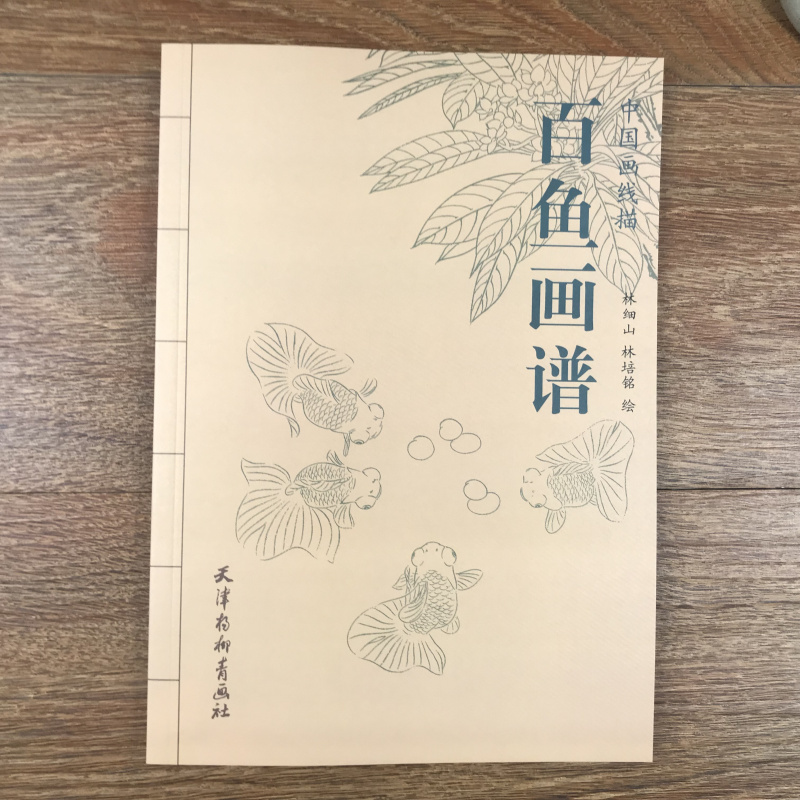 Chinese Painting Line Drawing Hundred Fish Painting Spectrum Book Cyprinus Carpio Bai Miao Drawung Book