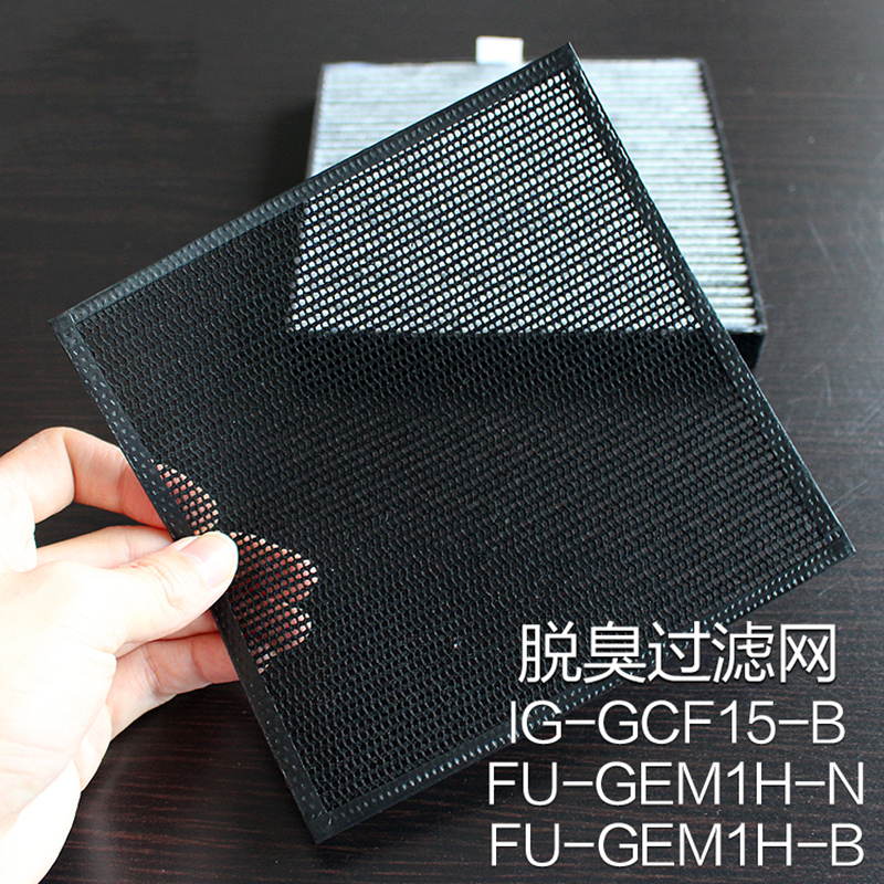 For Sharp Car Air Purifier IG-GCF15-B/FU-GEM1H Replacement Actived Carbon Catalytic Heap Filter IZ-FGCF15  145*145*15mm high efficiency particulate air filter car air purifier