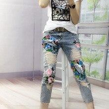 Европейский стиль новые бронзовые цветы Красочные Лоскутные рваные жемчужные стежки элегантные модные тренды джинсы