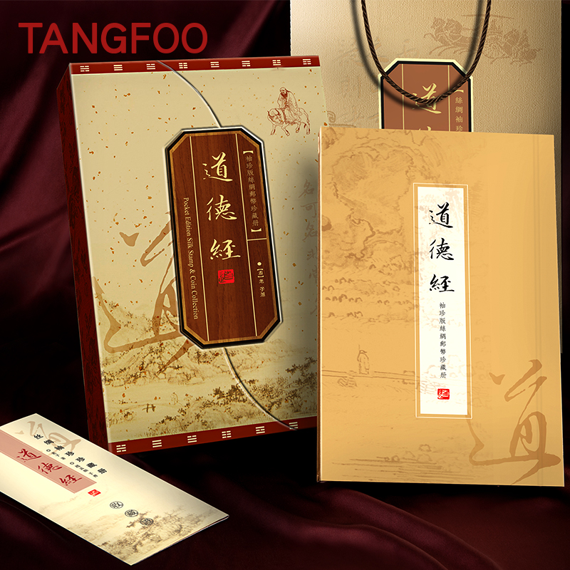 Tangfoo Silk Stamp With Silver Coin Chinese Art Craft Moral