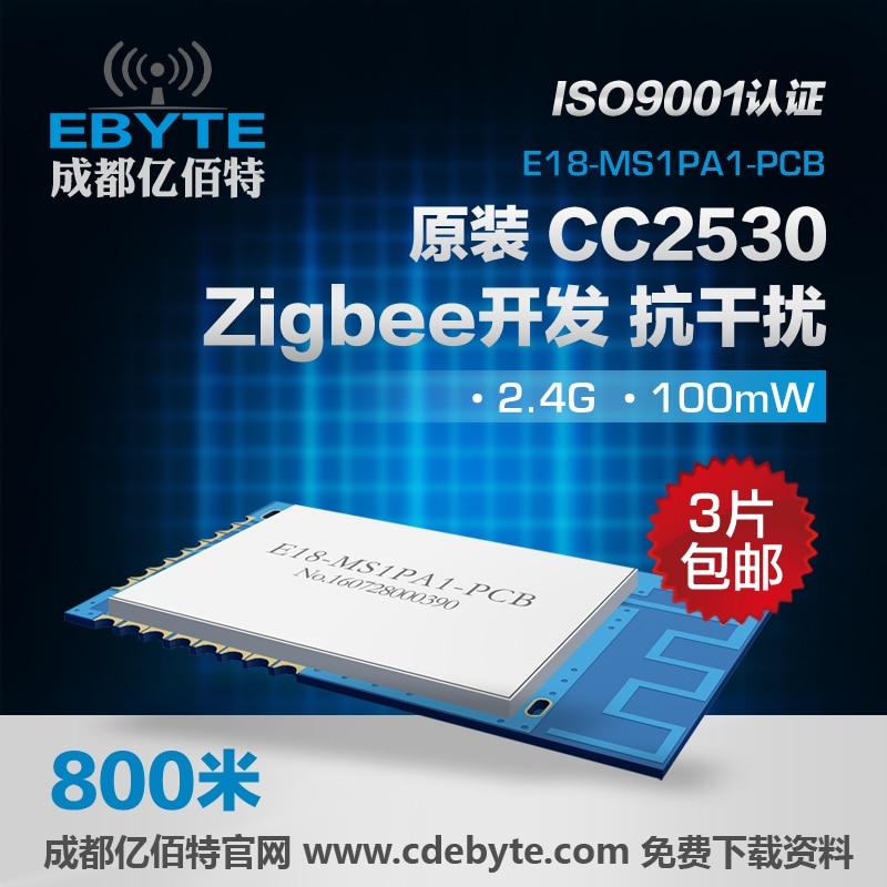 CC2530F256+CC2592 wireless module 2.4G PA|zigbee PCB antenna | super nRF24L01P zigbee wireless module long distance cc2530 cc2591 pa module