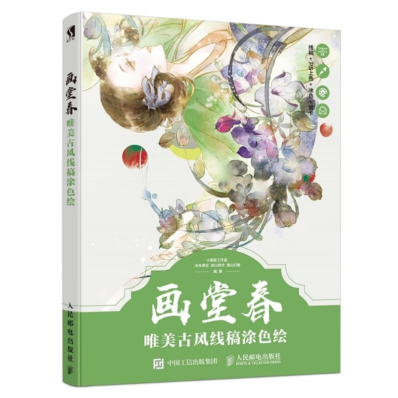 Chinese Aesthetic Ancient line painting textbook Chinese ancient beauty  drawing coloring book for adult children