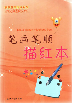 Chinese Copybooks for Kids Beginners Chinese bin sun Stroke Exercises Calligraphy Practice Book chinese basic writing book chinese traditional character book for beginners encyclopedia of chinese calligraphy with famous work
