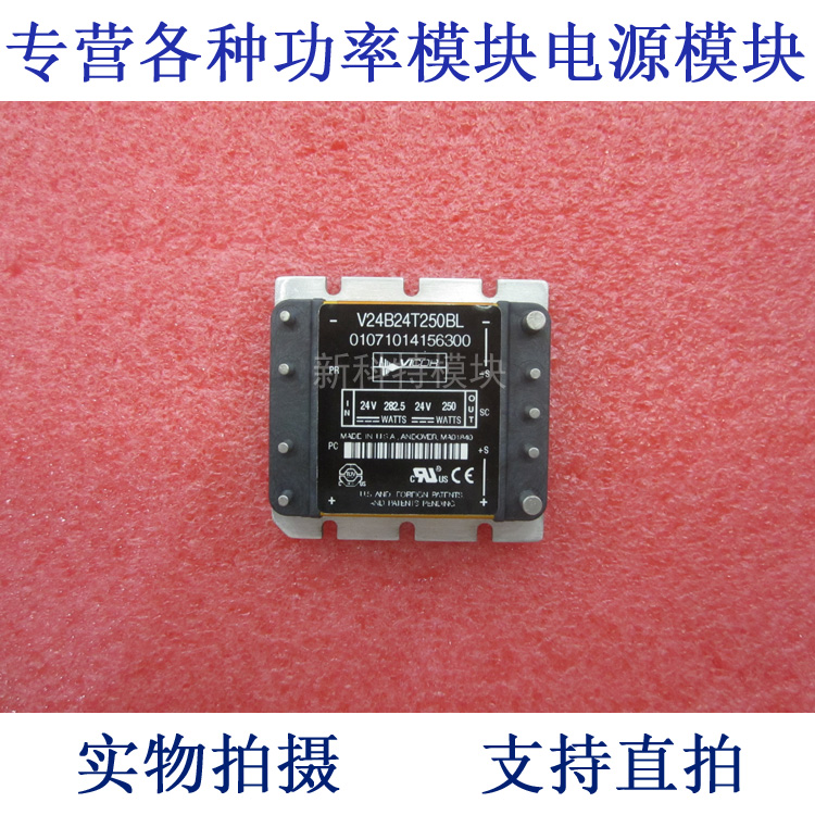 V24B24T250BL 24V-24V-250W DC / DC power supply module