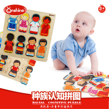 ONSHINE Wooden Racial Cognitive puzzle skin color clothing puzzle educational toys World people recognition as skin color