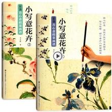 2 יח\סט סיני מסורתי בסדר קו gongbi יאו מיאו ציור ציור אמנות ספר מהנה פרחים I ו ii דיו ציור