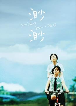 《渺渺》2008年香港,台湾喜剧,爱情,同性电影在线观看