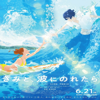 汤浅政明动画电影《若与你共乘海浪之上》主题曲预告公开- ACG17.COM