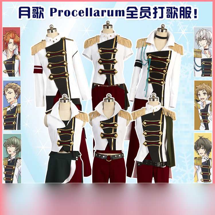 Anime Tsukiuta Team Procellarum SJ uniform Suit Full set all members Cosplay costume customize Any size Unisex NEW collection fr