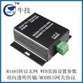 Бесплатная доставка NNZN-TCP232-600 RS485 последовательный в Ethernet server 485 RTU MODBUS TCP