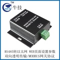 Free shipping   NNZN-TCP232-600 RS485 serial to Ethernet MODBUS server 485 RTU TCP