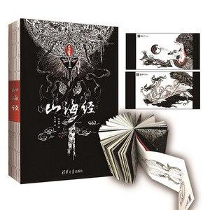 Ilustraciones creativas de Teletext de la animación del monstruo Shan Hai Jing pintado a mano de la mitología antigua China Nonesuch libro de dibujo