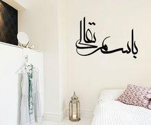 2015 Decorative Calligraphy Islam Muslim Wall Stickers Waterproof Wallsticker Text For Boys Room Decor