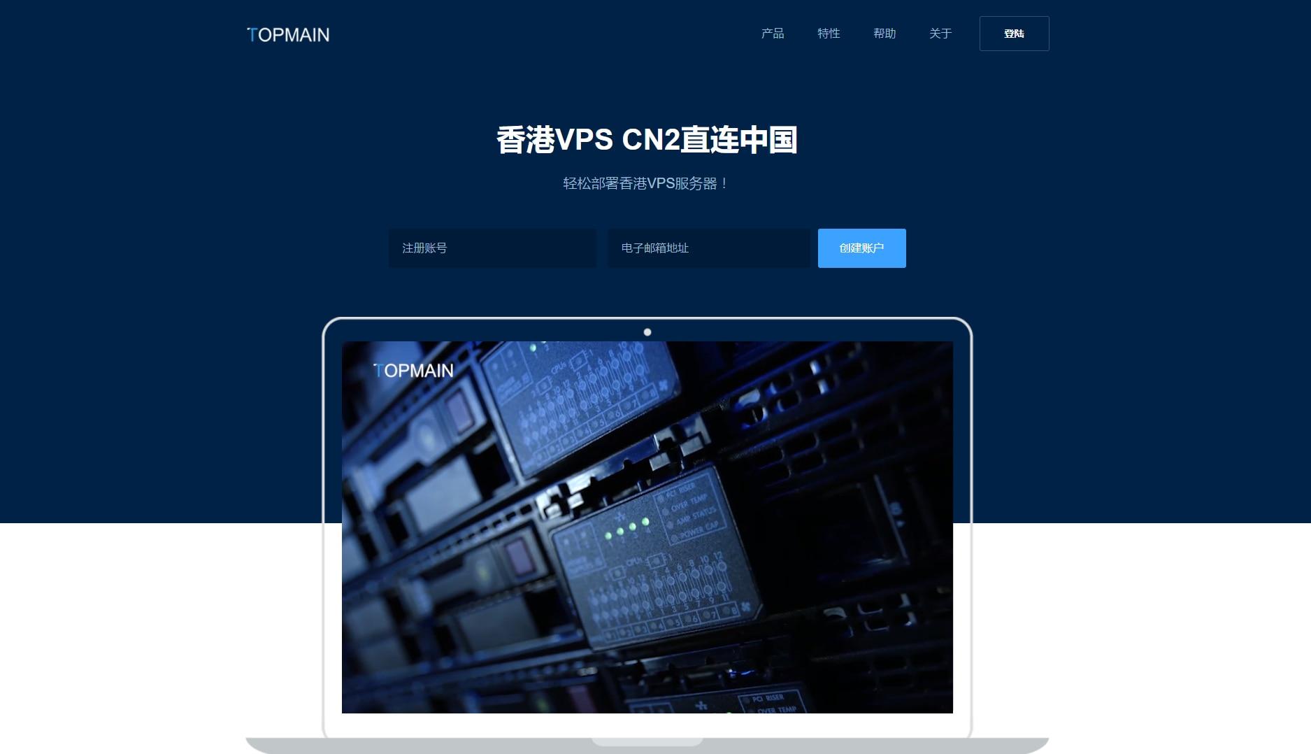 Topmain : 香港 HKBN 纯固态 SSD VPS,元旦促销仅20元