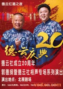 德云社丙申年封箱整场2017
