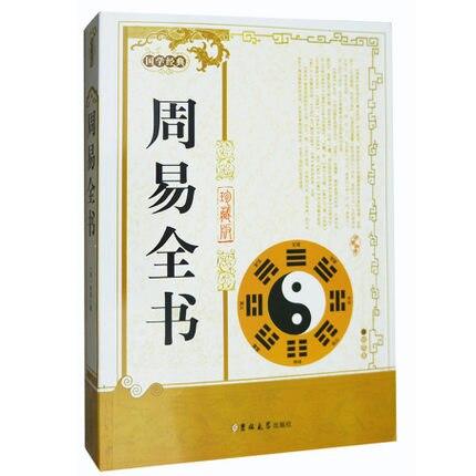 classical Chinese Zhouyi book \/ Interpreting note analysis suangua philosophy divine