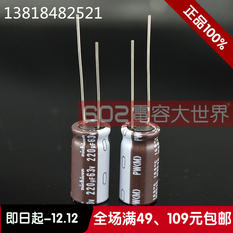 20PCS/50PCS Nichicon electrolytic capacitor 63v220uf <font><b>220uf</b></font> <font><b>63v</b></font> 10*20 PW high frequency low resistance Free shipping image