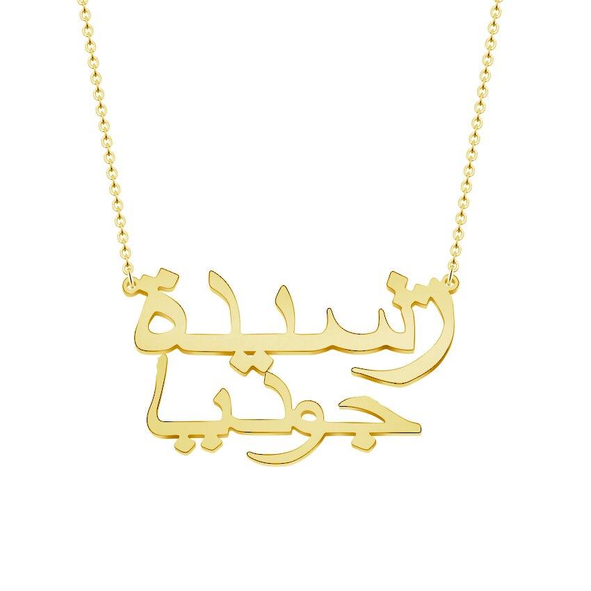Doppel Arabisch Name Halskette Personalisierte Silber Gold Halsband Halskette Frauen Männer Beste Freund Nach Islam Schmuck Brautjungfer Geschenk