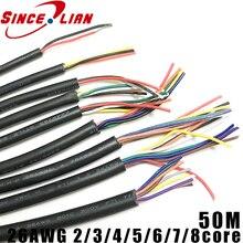 50m 26AWG 2 النواة 3 النواة 4 النواة 5 النواة 6 النواة 7 النواة 8 النواة الكمبيوتر سلك UL2464 قناة الصوت خط إشارة كابل الكهربائية LED كابل