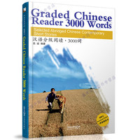 Bilingual Graded Chinese reader 3000 words: selected abridged Chinese contemporary short stories / HSK 5 Reading Book