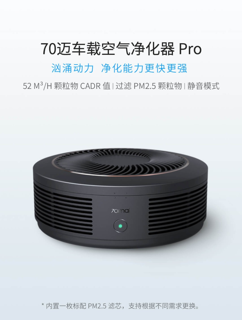 Xiaomi 70mai Air Purifier Pro Air Cleaner Mute Filter Phone Smart Control Remove PM2.5 Smoke Odor Dust Formaldehyde for Home,Car (3)