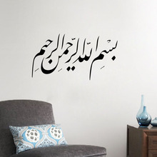 DCTOP Surah Rahman Vinyl Wall Sticker For Bedroom Arabic Islamic Muslim Art Decals Home Decoration Accessories