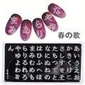 Ногтей Штамп Шаблон 12*6 см Прямоугольник Стильный Японское Слово Дизайн Плиты Изображения L011