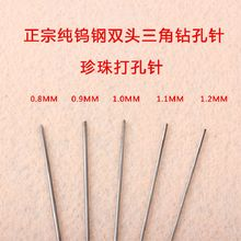 10PCS/LOT Pearl Holing Needle Pearl Punching Machine Tungsten Steel Punch Needle Pearl Core Drill Double Triangle Hole Injection