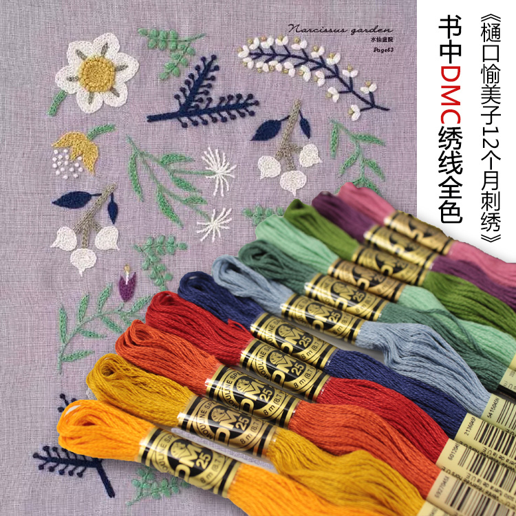 DMC Cross Embroidery European Embroidery Line Sakaguchi Yuko[12 Months Embroidery] The Colors Used In The Book Are All