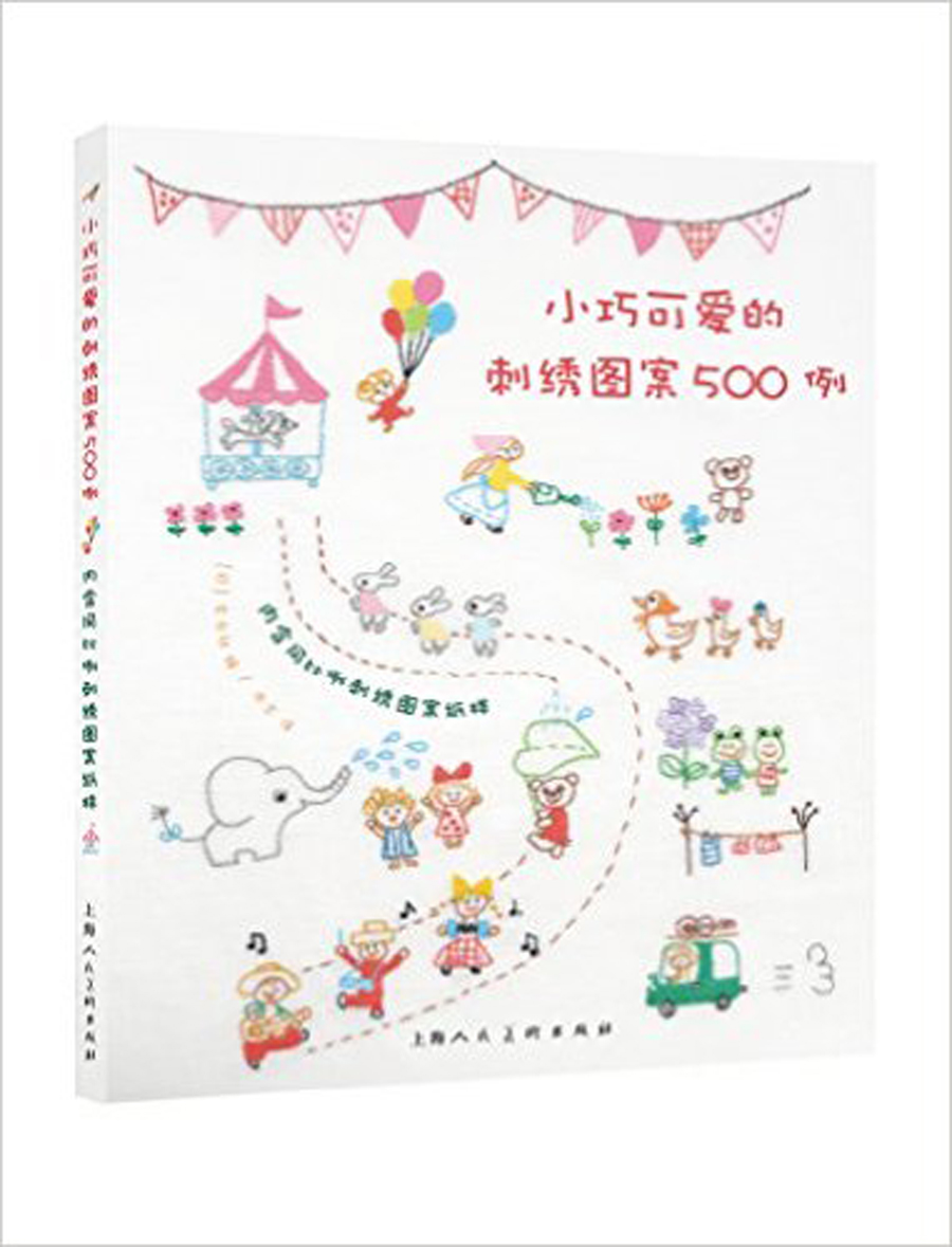 Small And Exquisite Lovely Embroidery Stitch Books With 500 Different Pattern / Chinese Handmade Book