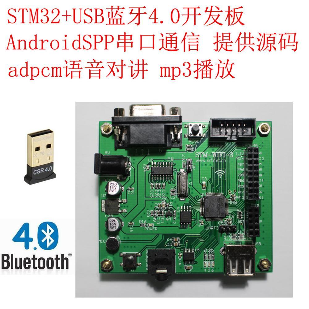STM32+USB Bluetooth 4.0 development board, bluetooth learning board, CSR8510 development board, SPP serial port stm32f103c8t6 w5500 learning board assessment board entry artifact stm32