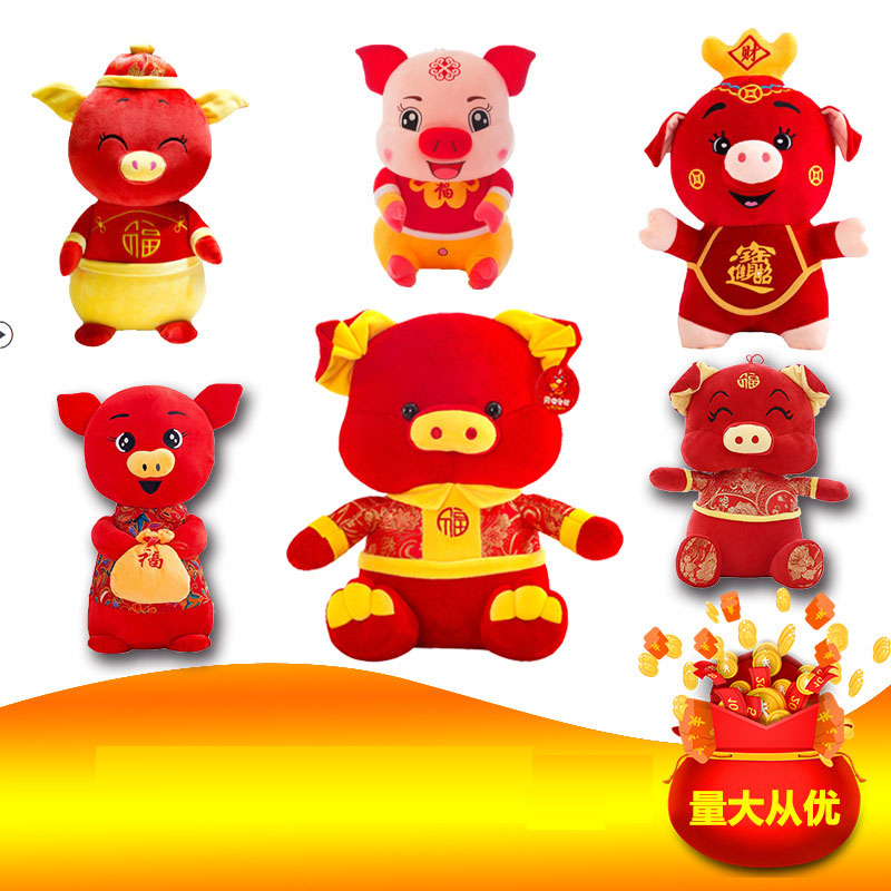 Plush Dolls Toys for Company Annual Meeting Activities 2019 Chinese New Year Gift Pig Year Mascot Stuffed Dolls Christmas Gifts