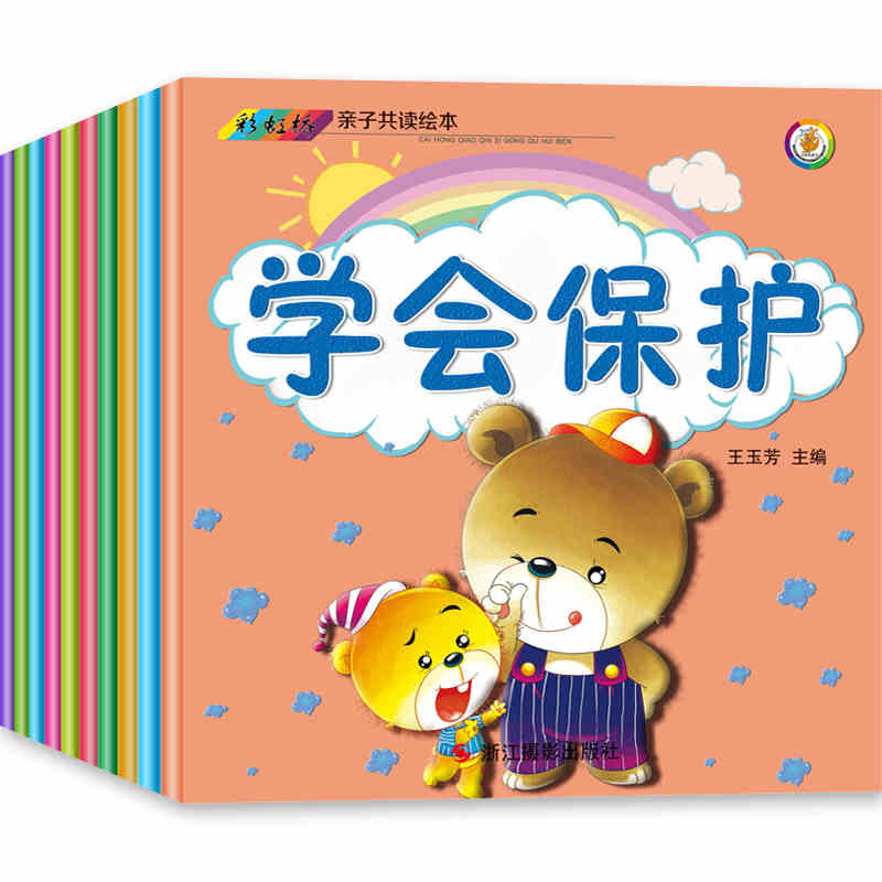 Chinese Parent-child Reading Picture Books EQ Cultivation Story Book Baby Character-training Comic Pinyin Books Set ,set Of 10