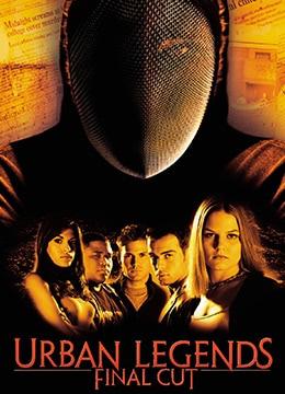 《下一个就是你2》2000年美国恐怖,悬疑,惊悚电影在线观看