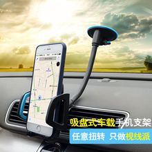 Car Phone Holder GPS Accessories Suction Cup Vacuum Pressure Lock Windshield Mobile Cell Phone Mount Stand 360 adjustable