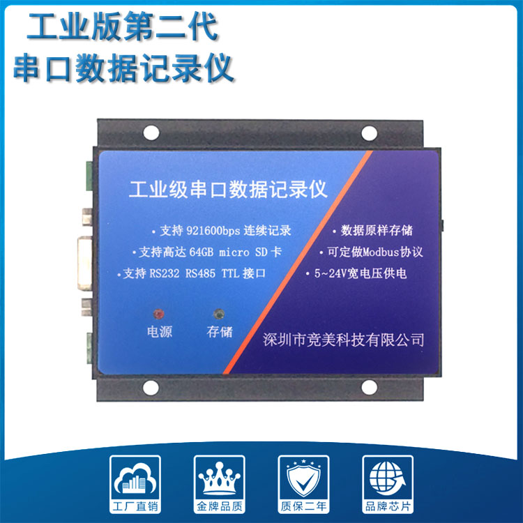 Serial data recorder, serial recorder, industrial serial recorder, second generation SD card storage. цена