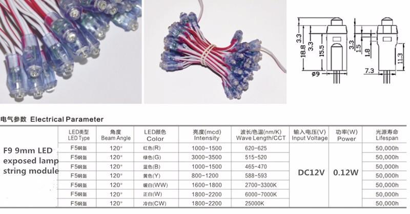 9mm  _DC12V