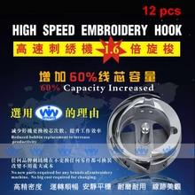 #  WIN - 1.6 hook  Winwin Rolling hook for Tajima Barudan Embroidery machine 10pcs aluminium alloy bobbins for embroidery machine spare parts use in tajima