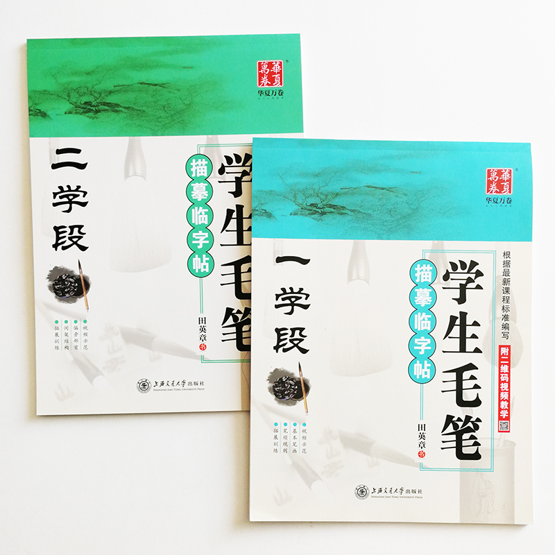 Chinese Students Regular Script Brush Pen Calligraphy Copybooks Level 1 & Level 2  By Tian Yingzhang Exercise Books